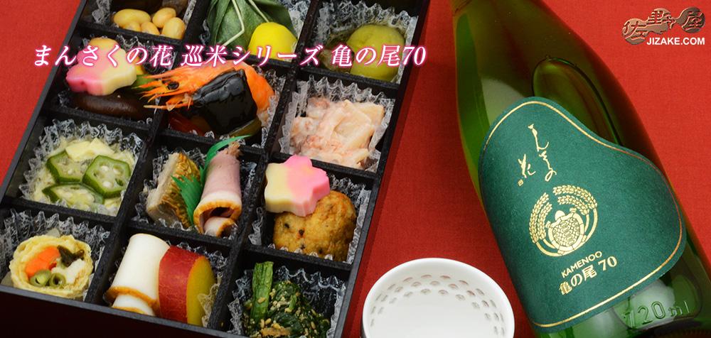 まんさくの花 巡米シリーズ 亀の尾70 720ml