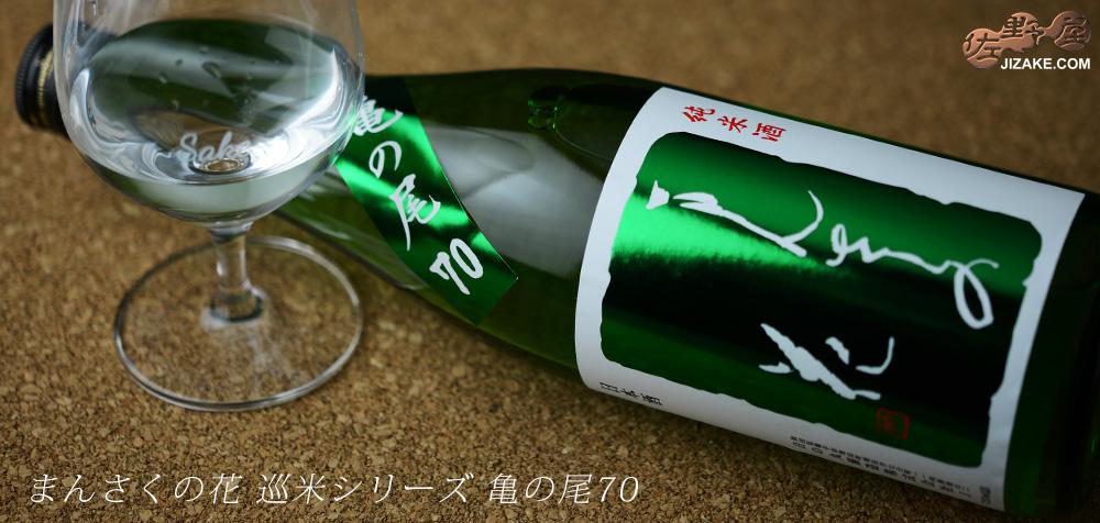 ◇まんさくの花 巡米シリーズ 亀の尾70 30BY 720ml