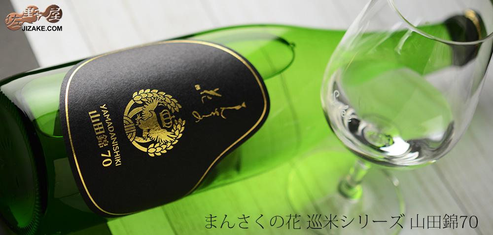 ◇まんさくの花 巡米シリーズ 山田錦70 720ml