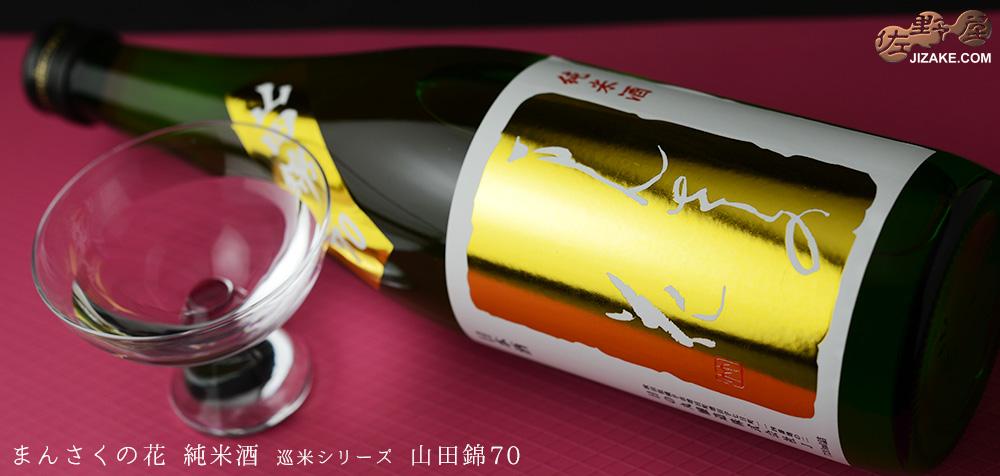 ◇まんさくの花 巡米シリーズ 山田錦70 30BY 720ml