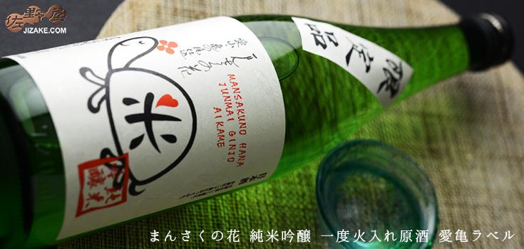 ◇まんさくの花 純米吟醸 一度火入れ原酒 愛亀ラベル 1800ml