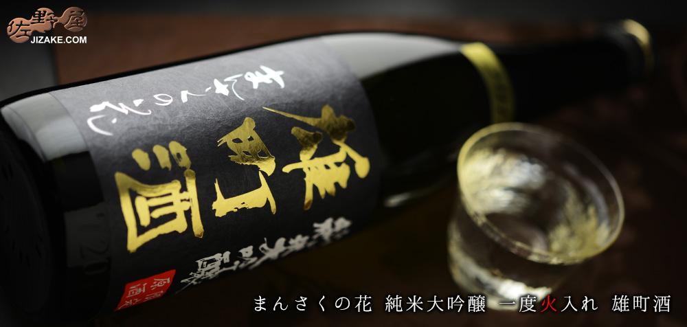 ◇まんさくの花 純米大吟醸 一度火入れ 雄町酒 1800ml