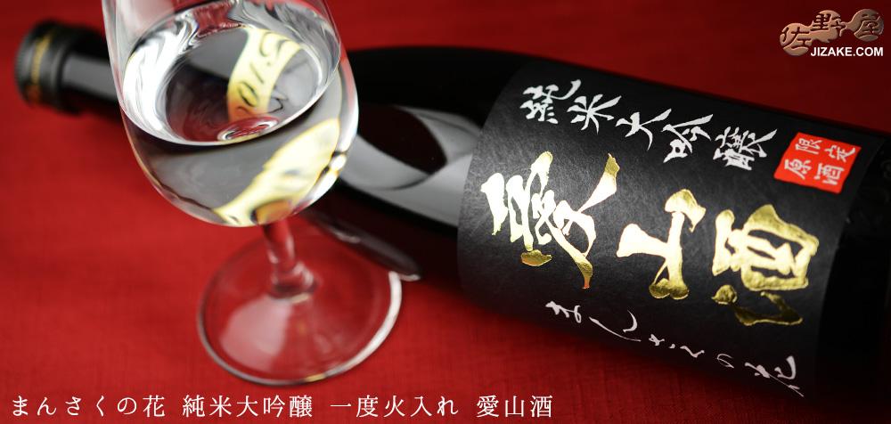 ◇まんさくの花 純米大吟醸 一度火入れ 愛山酒 1800ml