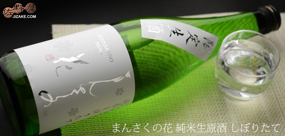 ◇まんさくの花 純米生原酒 しぼりたて 720ml