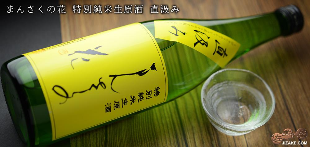 ◇まんさくの花 特別純米生原酒 直汲み 1800ml