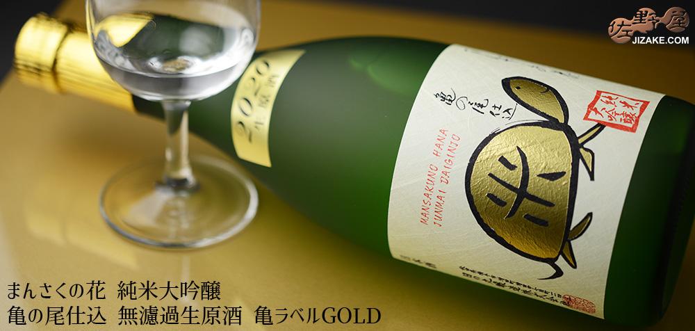 ◇まんさくの花 純米大吟醸 無濾過生原酒 亀ラベルGOLD 1800ml