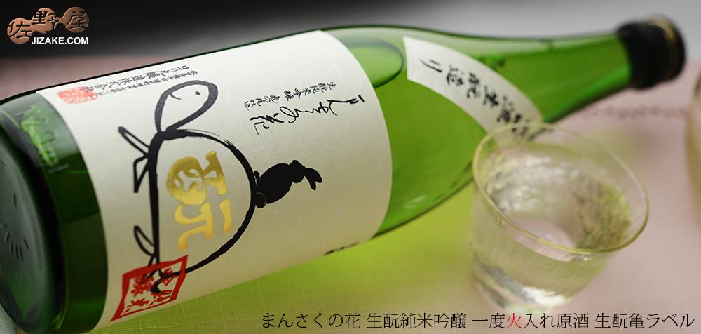 ◇まんさくの花 生もと純米吟醸 一度火入れ原酒 生もと亀ラベル 1800ml