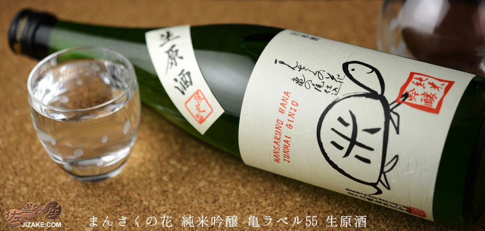 ◇まんさくの花 純米吟醸 亀ラベル55 生原酒 1800ml