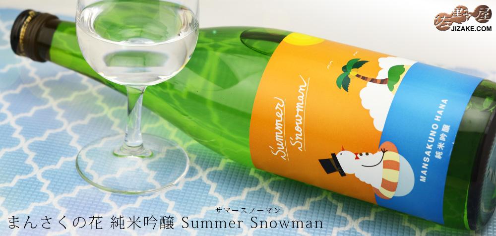 ◇まんさくの花 純米吟醸 Summer Snowman(サマースノーマン) 1800ml