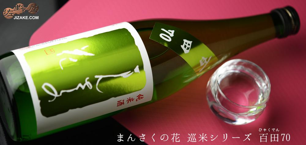 ◇まんさくの花 巡米シリーズ 百田(ひゃくでん)70 1800ml