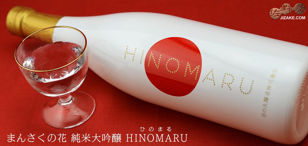 ◇まんさくの花 純米大吟醸 HINOMARU 720ml