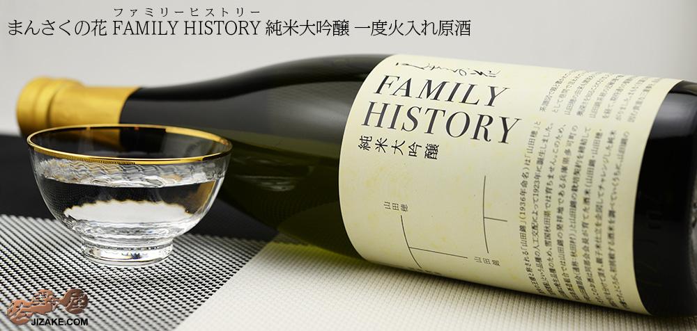 ◇まんさくの花 FAMILY HISTORY(ファミリーヒストリー) 純米大吟醸 一度火入れ原酒  720ml