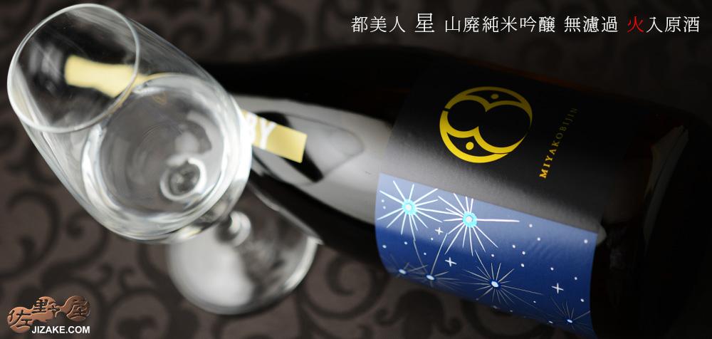 ◇都美人 星 山廃純米吟醸 無濾過 火入原酒 2020BY 1800ml