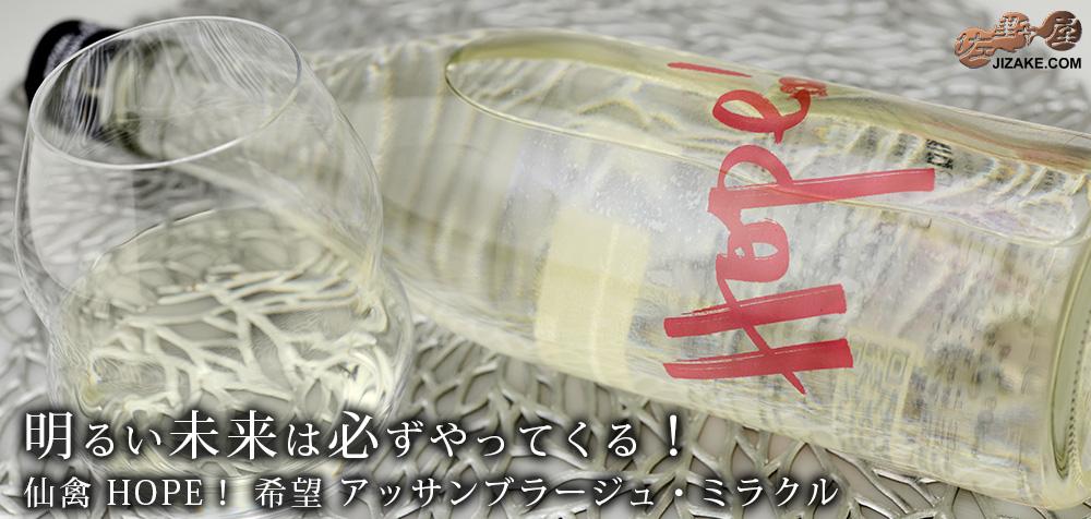 ◆仙禽 HOPE! 希望 Assemblage Miracle(アッサンブラージュ・ミラクル) 合わさる奇跡。 720ml