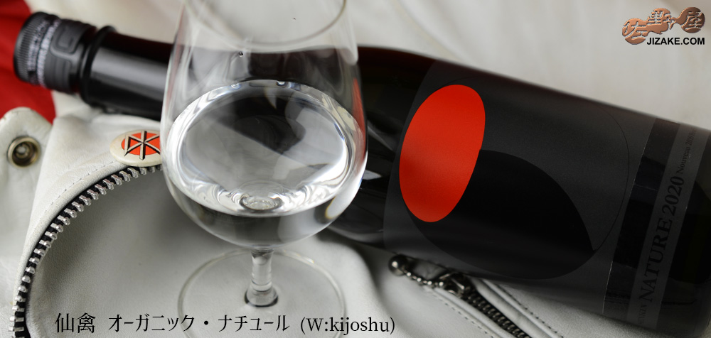◆仙禽 オーガニック・ナチュール <W:kijoshu> 720ml