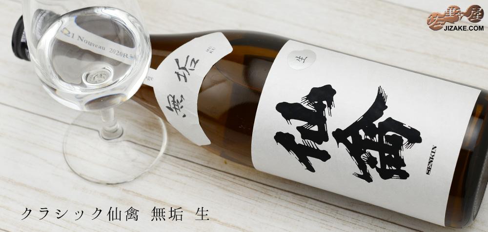 ◆クラシック仙禽 無垢 無濾過生原酒 1800ml