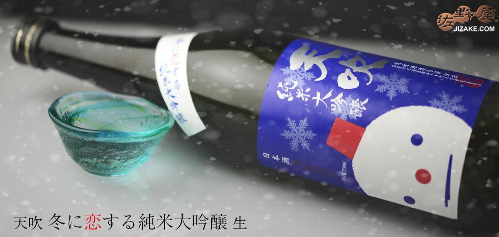 ◇天吹 冬に恋する純米大吟醸 生 1800ml