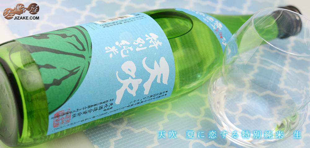 ◇天吹 夏に恋する特別純米  生 1800ml