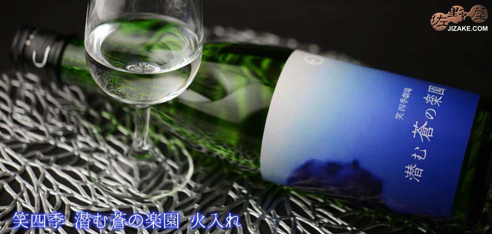 ◇笑四季 潜む蒼の楽園 火入れ 1800ml