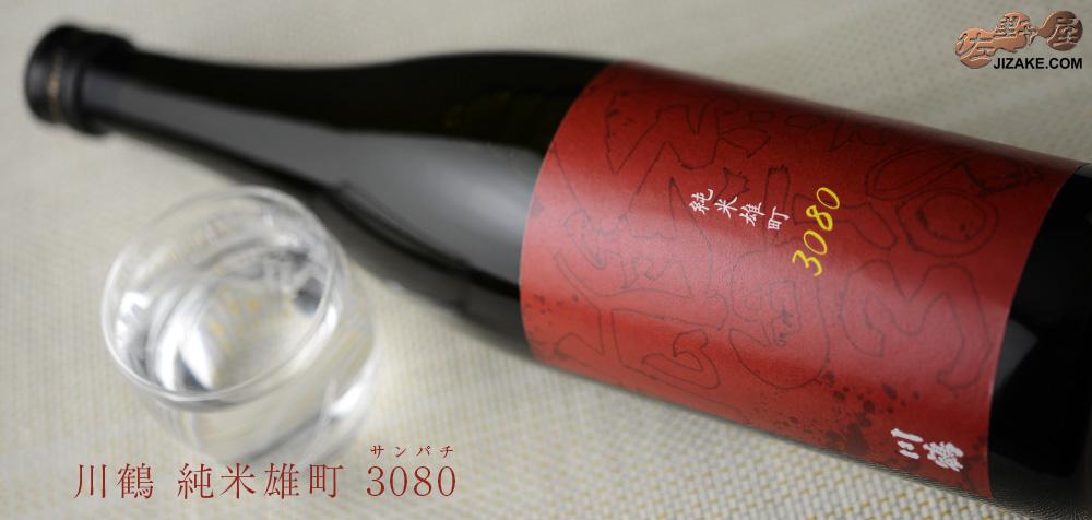 川鶴 純米雄町3080 1800ml