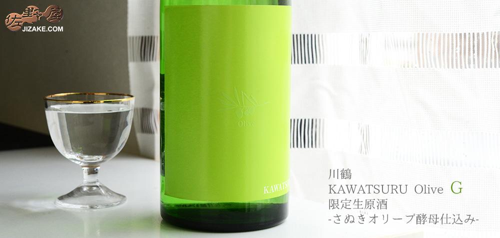 ◇川鶴 KAWATSURU Olive(かわつるオリーブ) 純米吟醸生原酒 -さぬきオリーブ酵母仕込み- 1800ml