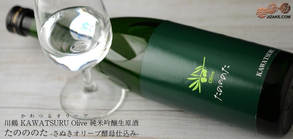 ◇川鶴 KAWATSURU Olive(かわつるオリーブ) 純米吟醸生原酒 たのののた -さぬきオリーブ酵母仕込み- 1800ml