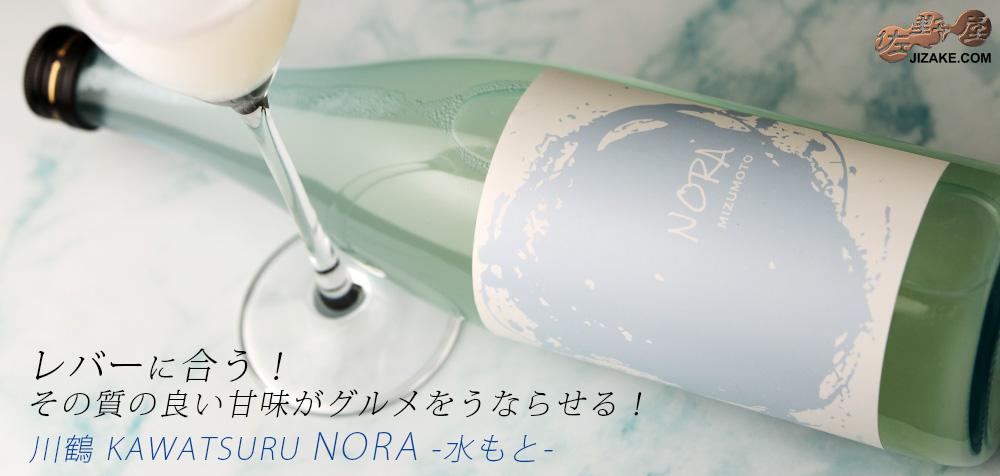 ◆川鶴 KAWATSURU NORA -水もと- 720ml