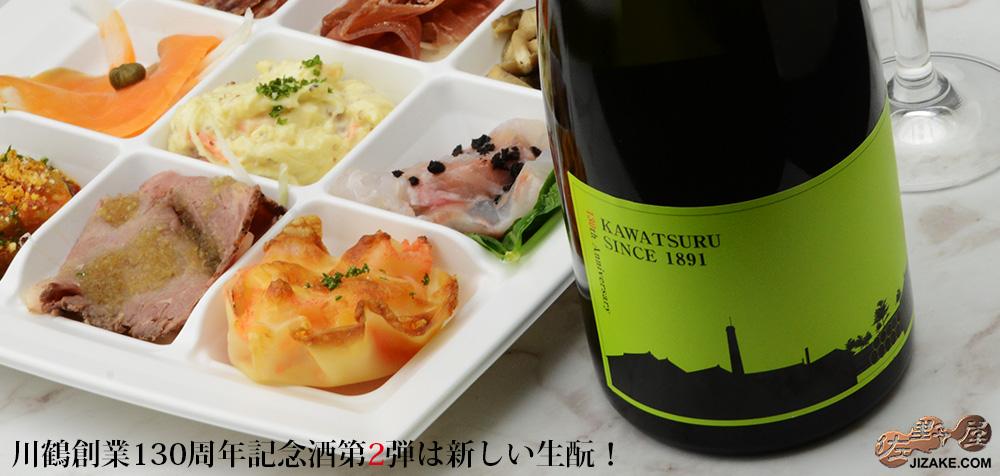 川鶴 130周年記念酒 KAWATSURU SINCE1891 -知新- 720ml 20211022