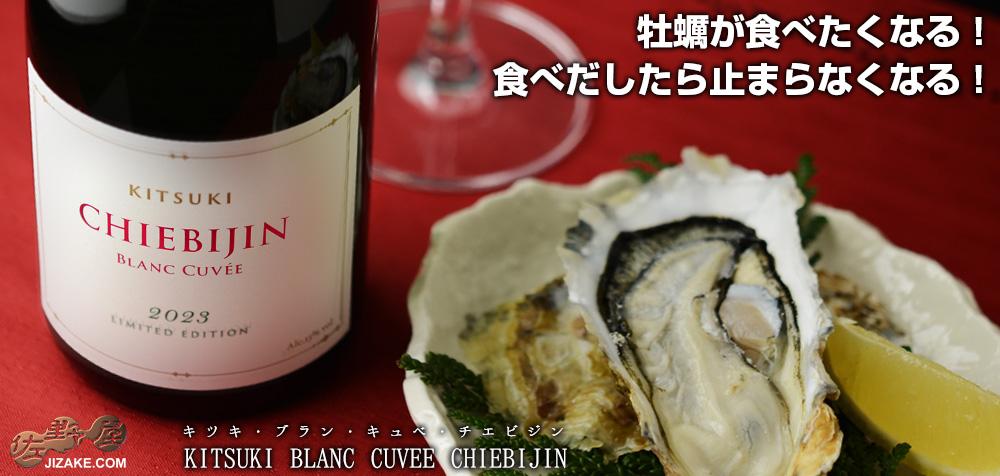 ◇ちえびじん KITSUKI BLANC CUVEE CHIEBIJIN(キツキ・ブラン・キュベ・チエビジン) 2021 ワイングラスで牡蠣と楽しむ 720ml