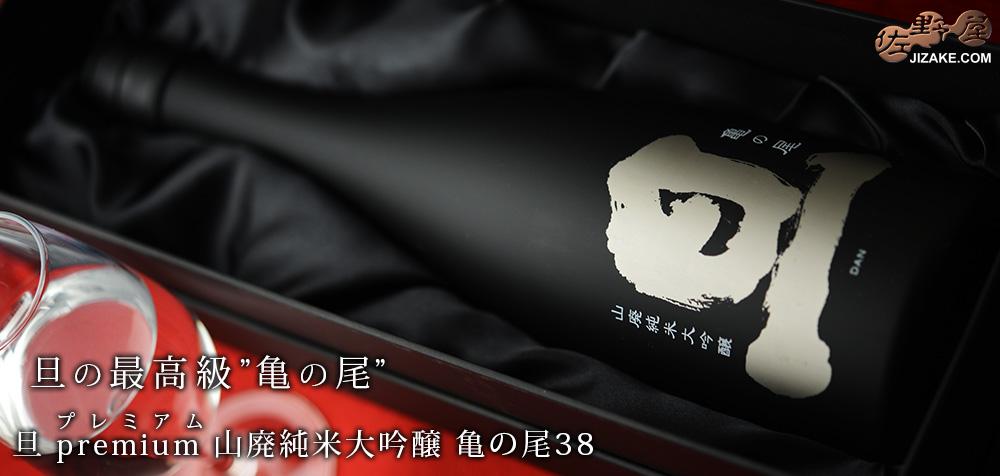 ◆【箱入】旦 premium(プレミアム) 山廃純米大吟醸 亀の尾38 720ml