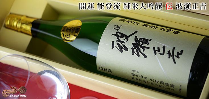 ◆【箱入】開運 能登流 純米大吟醸 伝 波瀬正吉(でん はせしょうきち) 1800ml