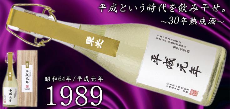 ◇【箱入】東光 平成元年(ご注文後に発注) 720ml