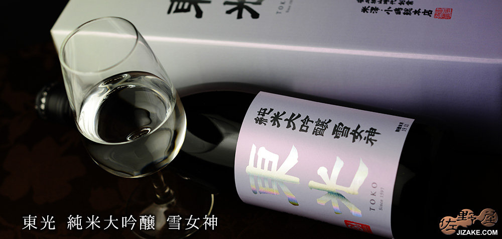 【箱入】東光 純米大吟醸 雪女神 720ml