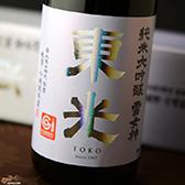 【箱入】東光 純米大吟醸 雪女神