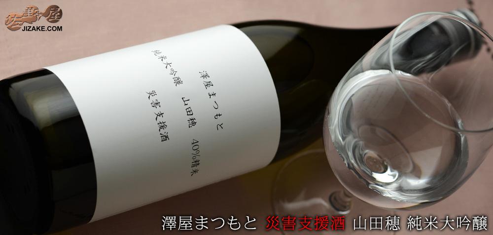 ◇澤屋まつもと 災害支援酒 山田穂 純米大吟醸 720ml