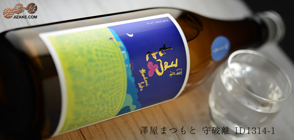 ◇澤屋まつもと 守破離 ID1314-1 2019 720ml