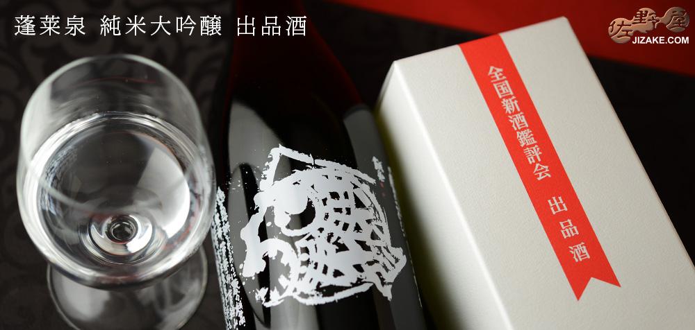 ◆【箱入】蓬莱泉 純米大吟醸「出品酒」 720ml