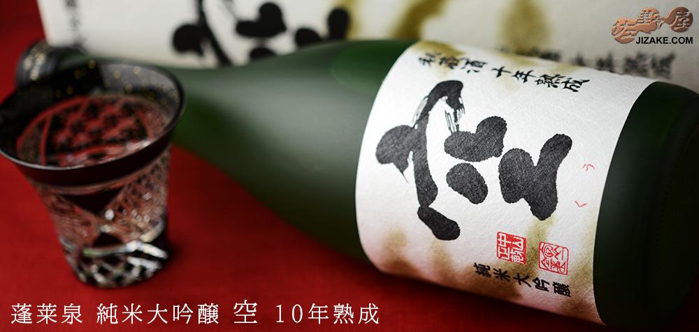 ◆【箱入】蓬莱泉 純米大吟醸 空 10年熟成 720ml