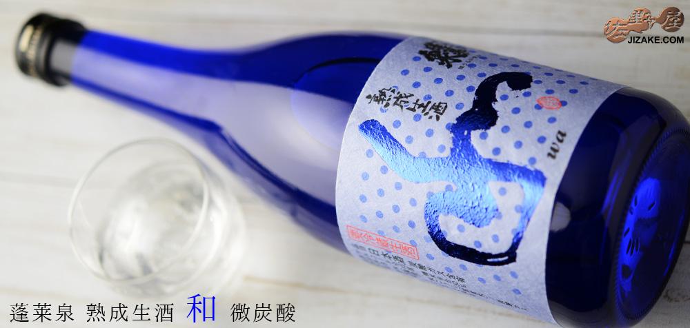 ◇蓬莱泉 和 熟成生酒 微炭酸 720ml