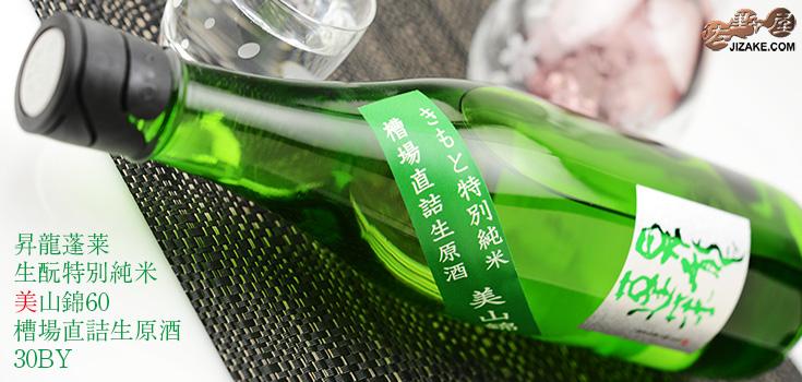◇昇龍蓬莱 生もと特純 美山錦60 槽場直詰生原酒 30BY  720ml