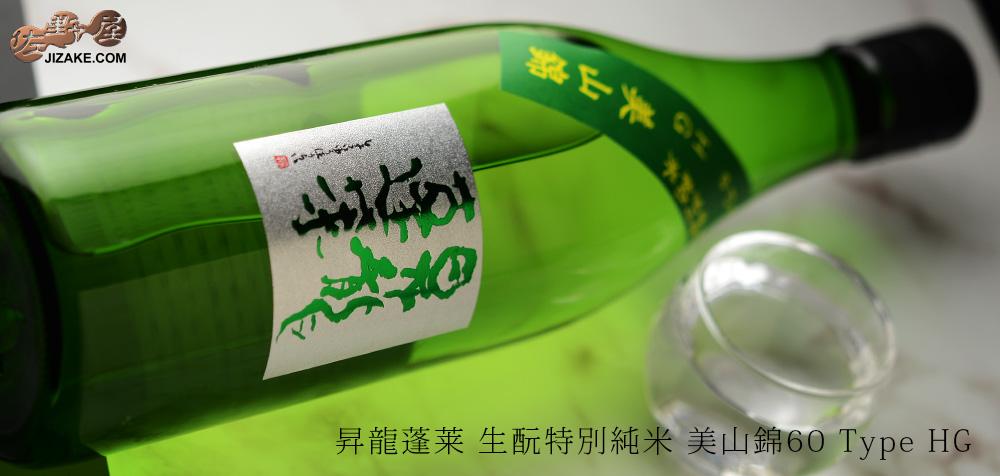 ◇昇龍蓬莱 生もと特純 美山錦60 Type HG 30BY 1800ml