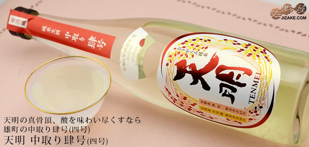 ◇天明 新米新酒 中取り四号【要冷蔵】 1800ml