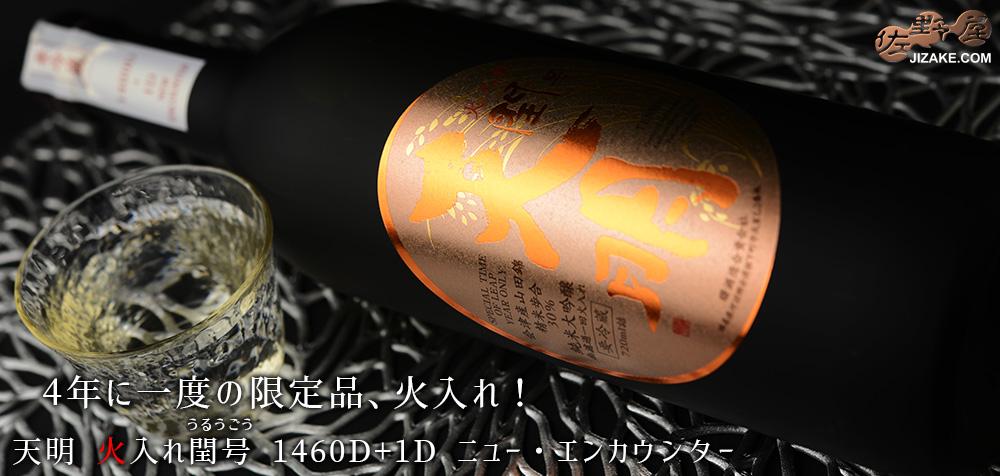 ◇天明 火入れ閏号(うるうごう) 1460D+1D NEW ENCOUNTER(ニュー・イン ...