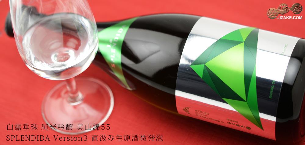 ◇白露垂珠 純米吟醸 美山錦55 SPLENDIDA(スプレンディダ) Version3 直汲み生原酒微発泡 720ml