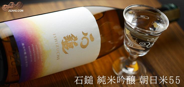 石鎚 純米吟醸 朝日米55 1800ml