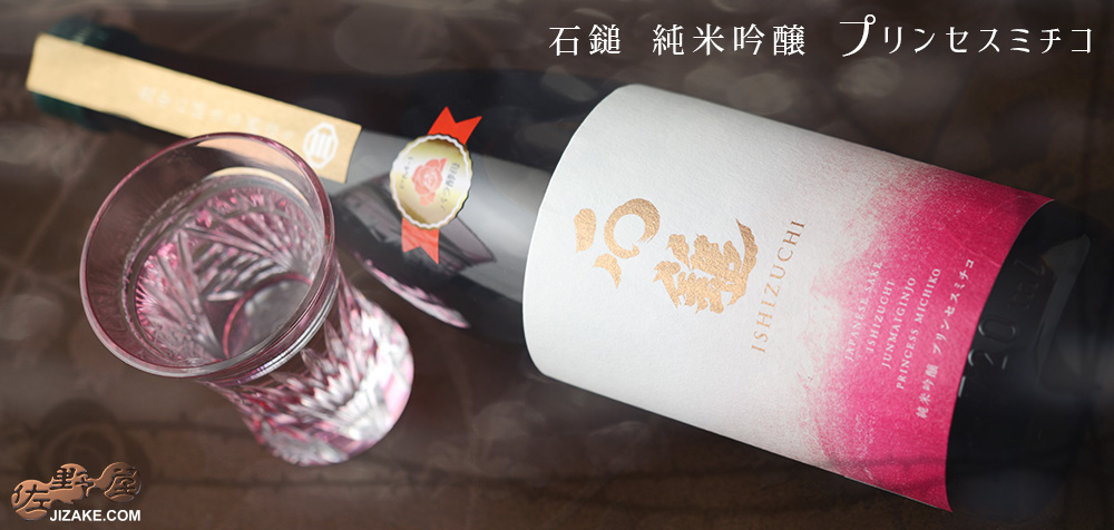 ◇石鎚 純米吟醸 プリンセスミチコ 720ml
