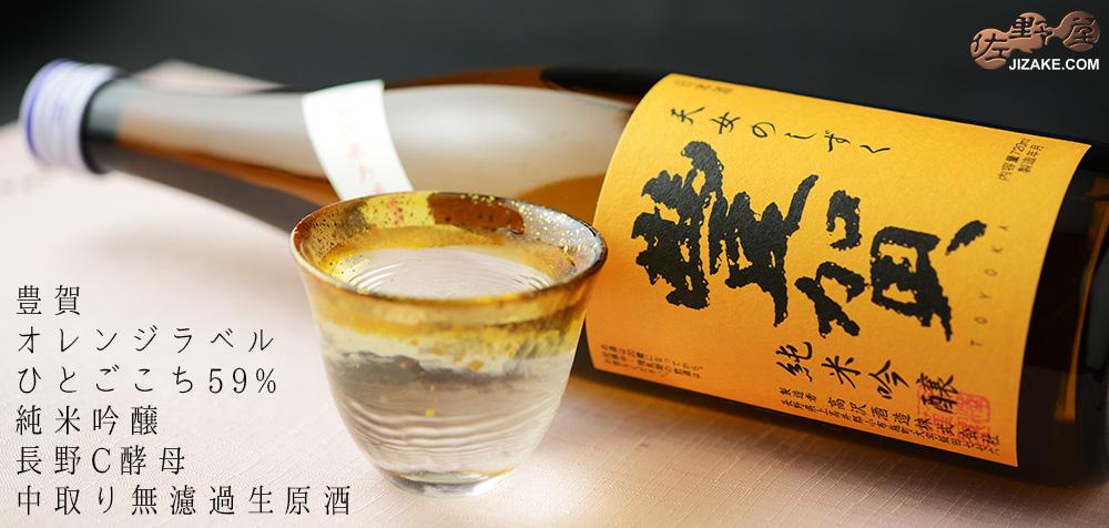 ◇豊賀 オレンジラベル ひとごこち59% 純米吟醸 長野C酵母 中取り無濾過生原酒 2019 1800ml