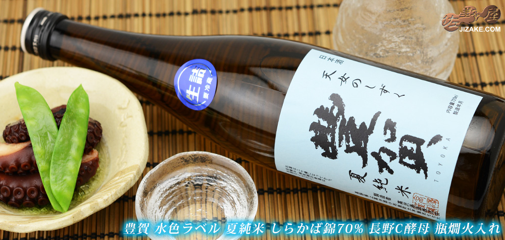 ◇豊賀 水色ラベル 夏純米 しらかば錦70% 長野C酵母 瓶燗火入れ 2020 720ml