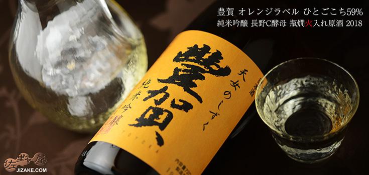 豊賀 オレンジラベル ひとごこち59% 純米吟醸 長野C酵母 瓶燗火入れ原酒 2018 1800ml