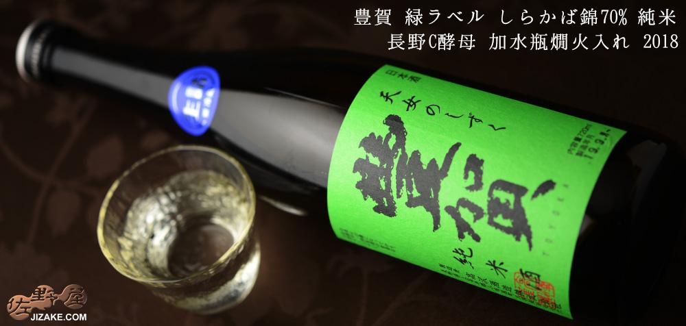 ◇豊賀 緑ラベル しらかば錦70% 純米 長野C酵母 加水瓶燗火入れ 2018 1800ml